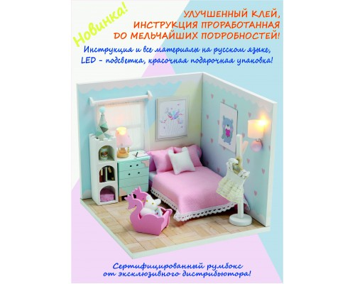 MiniHouse Мой дом 9 в 1: Моя спальня S2005